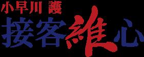 小早川護の接客維心
